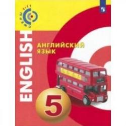 Английский язык. 5 класс. Учебное пособие. ФГОС