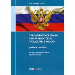 Парламентское право и парламентские процедуры в России