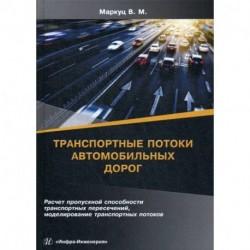 Транспортные потоки автомобильных дорог. Расчет пропускной способности транспортных пересечений, моделирование