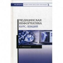 Медицинская информатика. Курс лекций