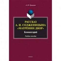 Рассказ А.И.Солженицына 'Матрёнин двор'