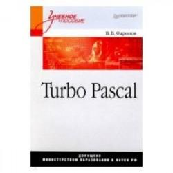 Turbo Pascal.Учебное пособие
