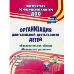 Организация двигательной деятельности детей (образовательная область 'Физическое развитие') ФГОС ДО