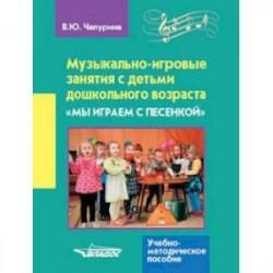 Музыкально-игровые занятия с детьми дошкольного возраста 'Мы играем с песенкой'