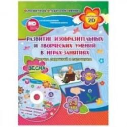 Развитие изобразительных и творческих умений 'Рисуем ладошкой и пальчиком' для детей 2-3 лет. Весна. ФГОС