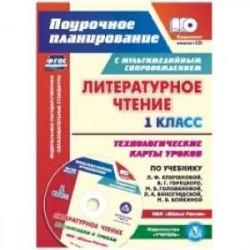 Литературное чтение. 1 класс. Технологические карты уроков по учебнику Л. Ф. Климановой. (+CD) ФГОС