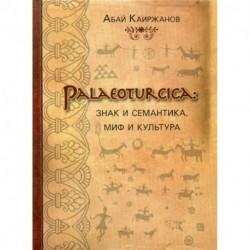 Palaeoturcica: Знак и семантика. Миф и культура