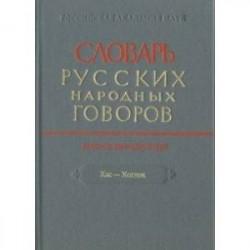 Словарь русских народных говоров. ' Хас-Хоглог'. Выпус 50