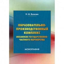 Образовательно-производственный комплекс: механизм государственно-частного партнерства