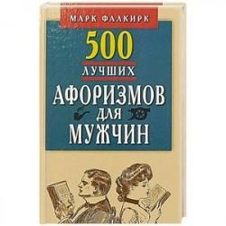 500 лучших афоризмов для мужчин на каждый день. Карманная книга