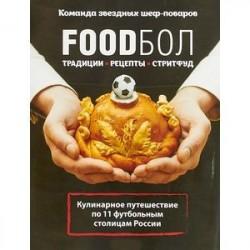 FOODбол. Традиции, рецепты, стритфуд. Кулинарное путешествие по 11 футбольным столицам России (книга в суперобложке)