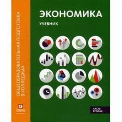Экономика. Учебник. В 2-х частях. Часть 2
