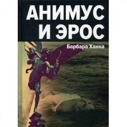 Анимус и Эрос