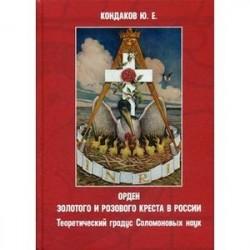Орден золотого и розового креста в России. Теоретический градус Соломоновых наук