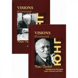 Visions (Семинары). В 2-х томах