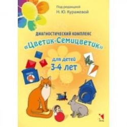 Диагностический комплекс 'Цветик-семицветик' для детей 3-4 лет