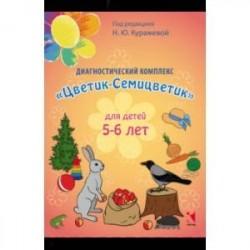 Диагностический комплекс 'Цветик-Семицветик' для детей 5-6 лет