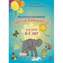 Диагностический комплекс 'Цветик-Семицветик' для детей 6-7 лет