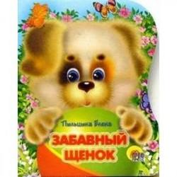 Книжка-картонка. Забавный щенок