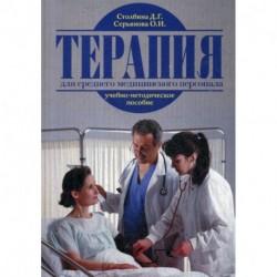 Терапия. Для среднего медицинского персонала