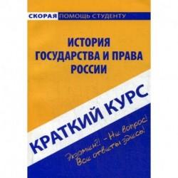 Краткий курс по истории государства и права России