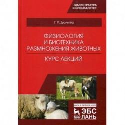 Физиология и биотехника размножения животных. Курс лекций