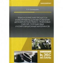 Технологические процессы и инструменты для изготовления деталей из пластмасс, резиновых смесей, порошковых и