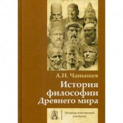 История философии Древнего мира
