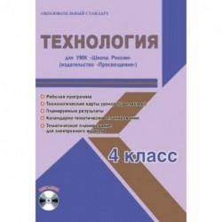Технология. 4 класс. Для УМК 'Школа России' издательство 'Просвещение'. Рабочая программа (+CD)