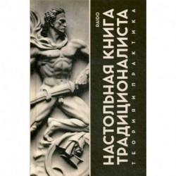 Настольная книга Традиционалиста. Теория и практика