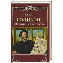 Пушкин. Из жизни и творчества