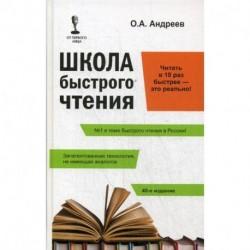 Школа быстрого чтения