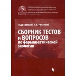 Сборник тестов и вопросов по фармацевтической экологии