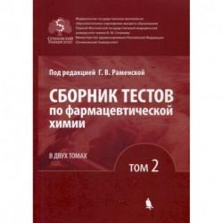 Сборник тестов по фармацевтической химии