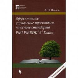 Эффективное управление проектами на основе стандарта PMI PMBOK 6 Edition