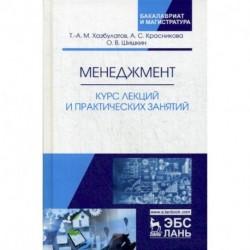 Менеджмент. Курс лекций и практических занятий