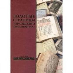 Золотые страницы 'Орловского библиофила'