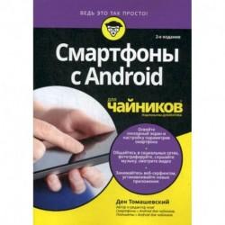 Смартфоны с Android для 'чайников'