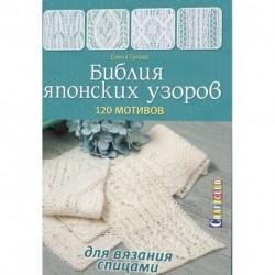 Библия японских узоров.120 мотивов для вязания спицами