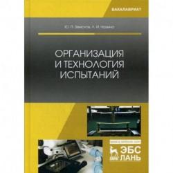 Организация и технология испытаний
