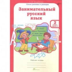 Занимательный русский язык. 2 класс. Рабочая тетрадь. В 2-х частях. Часть 1. ФГОС