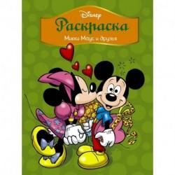 Disney. Микки Маус и друзья. Раскраска