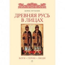 Древняя Русь в лицах: боги, герои, люди