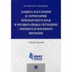 Защита населения и территорий Приморского края в чрезвычайных ситуациях мирного и военного времени
