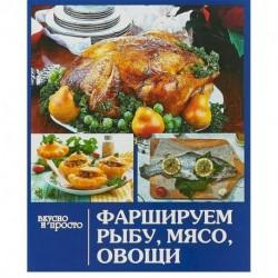Фаршируем рыбу,мясо, овощи