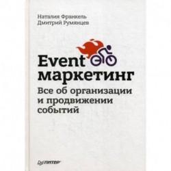 Event-маркетинг. Все об организации и продвижении событий