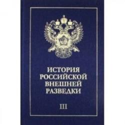 История российской внешней разведки в 6тт ч.3