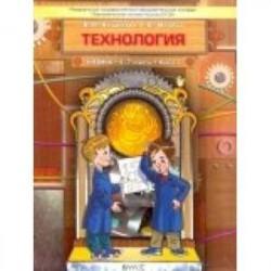 Технология. Технический труд. 5-7 классы. Учебник в 3-х книгах. Книга 2. ФГОС