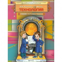 Технология. Технический труд. 5-7 классы. Учебник в 3-х книгах. Книга 3. ФГОС