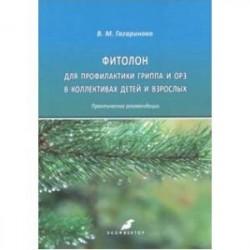 Фиталон для профилактик гриппа и ОРЗ в коллективах